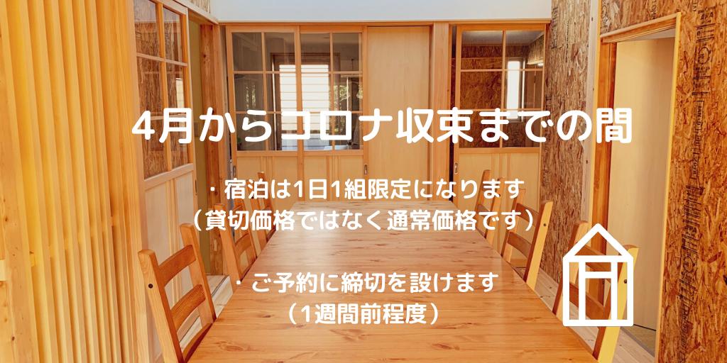 【VSコロナ】 4月からのご予約について重要なお知らせ